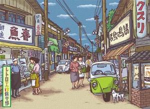 昭和30年代の商店街その5です。 : 子供 カレンダー : カレンダー