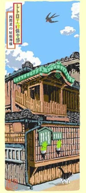 Yanegamisama